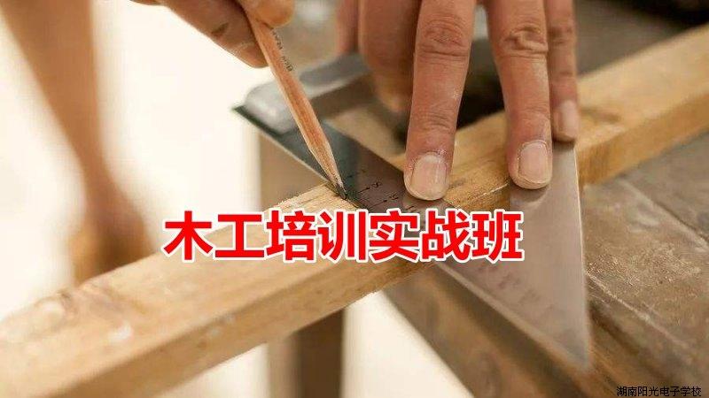 家装木工培训